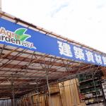 Agro Garden アグロ 建築資材館 木材・コンパネ・セメント・ブロック・配管・単管