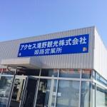 アクセス滝野観光株式会社 姫路営業所