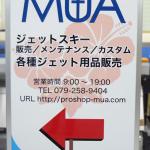 MUA ジェットスキー販売/メンテナンス/カスタム