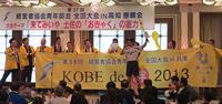 横断幕 KOBE 絆 経営者協会