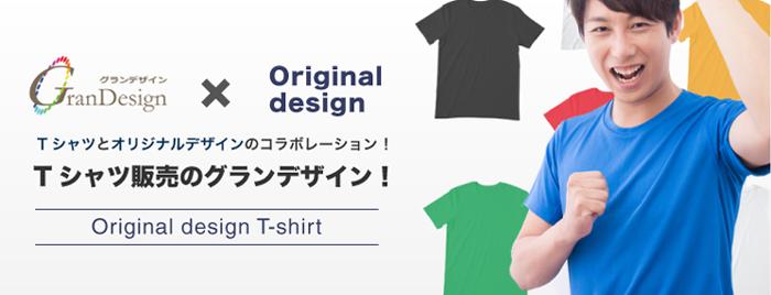 Tシャツとオリジナルデザインのコラボレーション