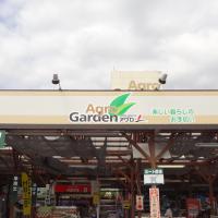 Agro Garden アグロ 楽しい暮らしのお手伝い