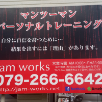 マンツーマンパーソナルトレーニング 自分に自信を持つために・・・ 結果を出すには「理由」があります。Jam works