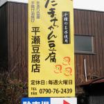たまちゃん豆腐 国産大豆100% 千種の名水使用 手造り豆腐・手揚げ油揚げ 平瀬豆腐店