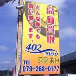 高価買取 402AUTO 姫路北店