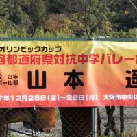 都道府県対抗中学バレーボール大会出場 祝 山本遥さん