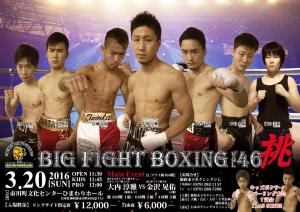 ボクシング試合ポスター