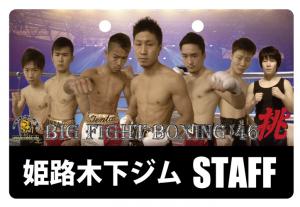 ボクシング試合スタッフカード