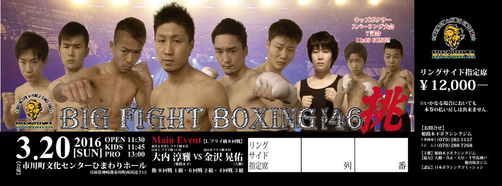 ボクシング試合チケット